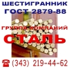 """ООО ГК """"Сталь"""" Екатеринбург"""
