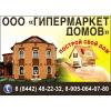 ООО Гипермаркет Домов