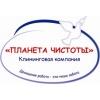 "Best ""ПЛАНЕТА ЧИСТОТЫ"" Архангельск"