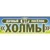 ООО Поселок Холмы Томск