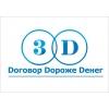 """ИП Информационное агентство """"3D"""""""