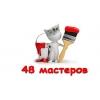 """""""48 мастеров"""""""