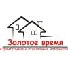 ООО Золотое время Екатеринбург