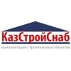 """""""КазСтройСнаб"""" Казань"""