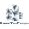 "ООО ""СтроиТехРесурс"" Новосибирск"