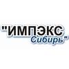 ООО ИМПЭКС Сибирь Новосибирск