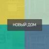 """ООО Дизайн-Бюро """"Новый Дом"""" Томск"""