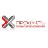 ООО Х-Профиль Санкт-Петербург