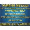 ООО НПК АРМАСТЕК Москва