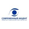 """ООО """"Современный акцент"""" Стерлитамак"""