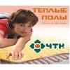 ООО Теплокабель-Челябинск Челябинск