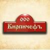 ООО Кирпичефъ Ростов-на-Дону