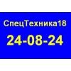 ООО СпецТехника18 Ижевск
