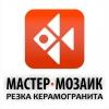 Мастер-Мозаик, мастерская по резке керамогранита Челябинск