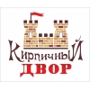 """ООО """"Кирпичный Двор"""" Саратов"""