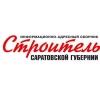 ООО Сборник «Строитель Саратовской губернии»