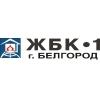 ОАО Завод ЖБК-1 Белгород