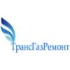 ООО Трансгазремонт Екатеринбург