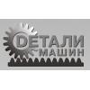 ООО Детали машин Набережные Челны