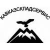 """ООО """"Кавказскладсервис"""" Грозный"""