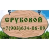 ООО Срубовой Москва