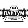 """ООО """"ПАКТУМ"""" Юридическая Фирма"""