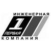 ООО Первая Инженерная Компания