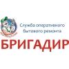 "ООО Компания ""Бригадир"" Екатеринбург"