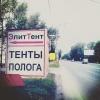ООО ЭлитТент Екатеринбург
