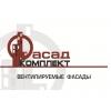 ООО ФасадКомплект Красноярск