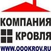 ООО Компания Кровля