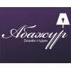 ООО АБАЖУР Дизайн-студия Челябинск