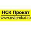 ООО Нск Прокат Новосибирск