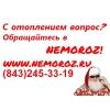ООО Nemoroz Казань