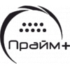 ООО Прайм+