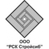 ООО Ремонтно-строительная компания Стройсиб Новокузнецк