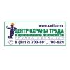 Центр охраны труда и промышленной безопасности Псков