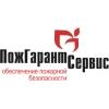 ООО ПожГарантСервис