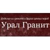 ООО Урал Гранит 74