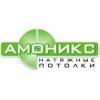 ООО Амоникс Новосибирск