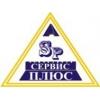 ООО Сервис Плюс Нижний Новгород