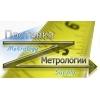 ООО «Поставка Метрологии» Москва