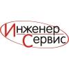 """""""ИнженерСервис"""" Новороссийск"""