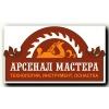 ООО Арсенал Мастера Нижний Новгород