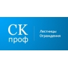 ООО СК-проф Тольятти