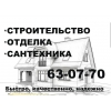 ИП Абсолют-Строй Улан-Удэ