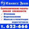 ИП СантехЭлит Улан-Удэ