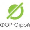 ООО ФОР-Строй