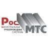 ООО РосМТС (Магистральные Трубопроводные Системы)