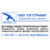 ООО СК СТРиЖИ Оренбург